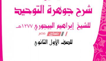 رابط تحميل كتاب التوحيد الصف الأول الثانوي الأزهري 2021 قطاع المعاهد الأزهرية pdf