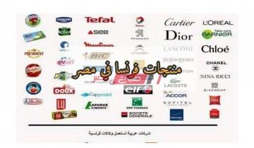 منتجات فرنسا في مصر بعد ارتفاع الدعوات لمقاطعتها