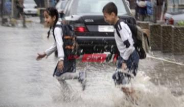 تعطيل الدراسة بمدارس محافظة البحيرة وجامعة دمنهور غدا بسبب الطقس السيء