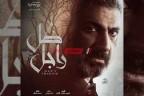 موعد عرض مسلسل ضل راجل 24 الحلقة الرابعة والعشرون بطولة ياسر جلال