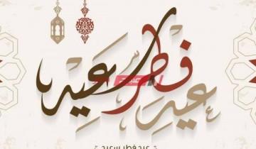 موعد إنتهاء شهر رمضان وموعد أول أيام عيد الفطر المبارك