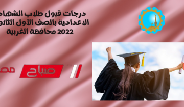 درجات قبول طلاب الشهادة الاعدادية بالصف الأول الثانوي 2022 محافظة الغربية