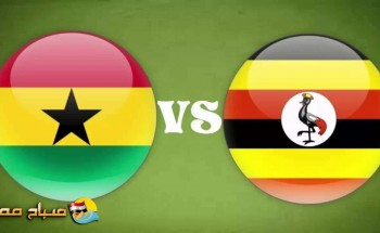 موعد مباراة اوغندا وغانا يوم السبت 2017\10\7والقنوات الناقلة