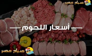 أسعار بورصة اللحوم اليوم الإثنين 30-8-2021 في السوق المصري