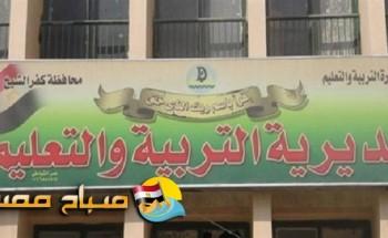 تعرف على نتيجة الشهادة الاعدادية محافظة كفر الشيخ 2018