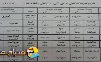 جداول امتحانات المرحلة الاعدادية الفصل الدراسي الاول للعام 2017-2018 بمحافظة بورسعيد