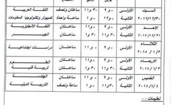 جداول امتحانات جميع المراحل التعليمية الفصل الدراسي الاول للعام 2017-2018 بمحافظة السويس