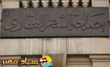 إنشاء فرعين للشهر العقارى بمحافظة الإسكندرية