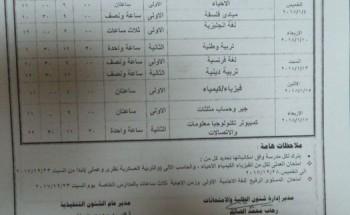 جدول إمتحانات المرحلة الثانوية الفصل الدراسى الأول 2017/2018 محافظة مطروح