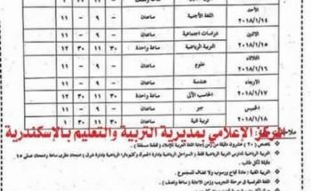 جداول امتحانات المرحلة الاعدادية الفصل الدراسي الاول للعام 2017-2018 بمحافظة الاسكندرية