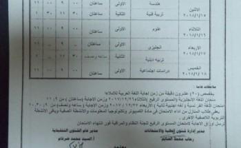 جدول إمتحانات المرحلة الاعدادية الفصل الدراسى الأول 2017/2018 محافظة مطروح
