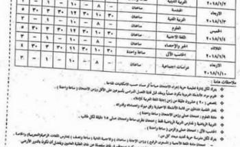 جداول امتحانات الفصل الدراسي الاول لجميع المراحل التعليمية للعام 2017-2018 بمحافظة الاسكندرية