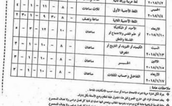 جداول امتحانات المرحلة الثانوية الفصل الدراسي الاول 2017-2018 محافظة الاسكندرية