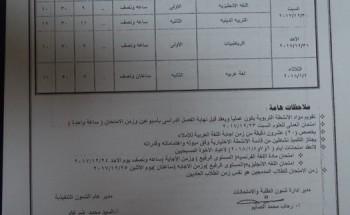 جدول إمتحانات المرحلة الابتدائية الفصل الدراسى الأول 2017/2018 محافظة مطروح