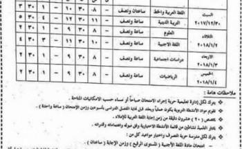 جداول امتحانات المرحلة الابتدائية للترم الاول 2017-2018 بمحافظة الاسكندرية