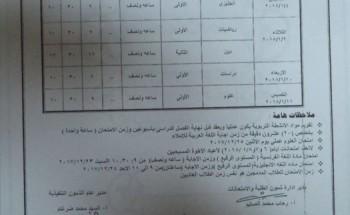 جدول امتحانات محافظة مطروح الترم الاول جميع المراحل 2017/2018