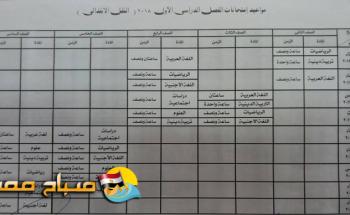 جداول امتحانات المرحلة الابتدائية الترم الأول للعام 2017-2018 محافظة بورسعيد