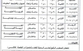 جدول امتحانات المرحلة الاعدادية والثانوية بالسويس 2017/2018