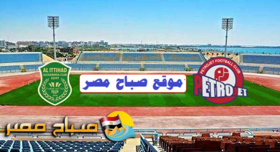 موعد مباراة بتروجيت والاتحاد السكندرى اليوم الجمعة الجولة 13 الدورى المصرى