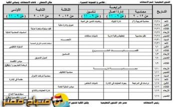 جدول امتحانات الفصل الدراسي الأول لكلية التجارة جامعة القاهرة جميع الفرق