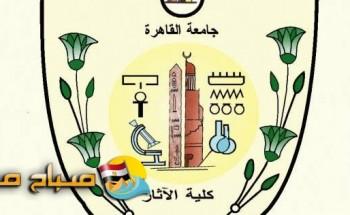 جدول امتحانات الفصل الدراسي الأول كلية اثار جامعة القاهرة جميع الفرق