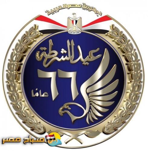 بالصور شاهد شعار وزارة الداخلية الجديد بمناسبة عيد الشرطة صباح مصر