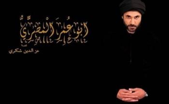 برومو مسلسل أبو عمر المصري و قنوات عرضه في رمضان 2018