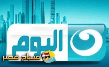 تردد قناة النهار اليوم على النايل سات 2018