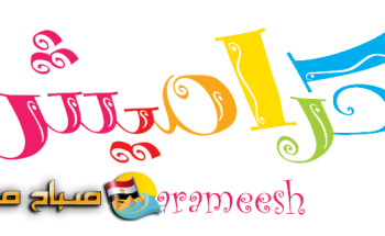 تردد قناة كراميش للأطفال على النايل سات 2018