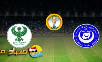 موعد مباراة الهلال والمصري كأس الكونفدرالية الإفريقية