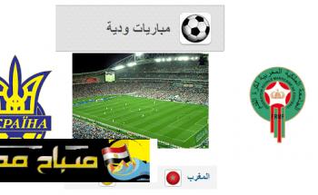 موعد مباراة المغرب و اوكرانيا للاستعداد للمونديال