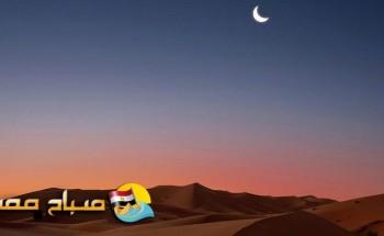 وقفة عرفات 20 أغسطس المقبل وأول أيام عيد الأضحى يوم الثلاثاء