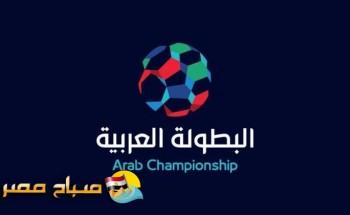 صور  مواعيد مباريات دور الستة عشر من البطولة العربية