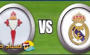 موعد مباراة ريال مدريد و سيلتافيجو الجولة 37 الدورى الاسبانى