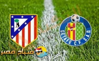 موعد مباراة اتلتيكو مدريد و خيتافى الجولة 37 الدورى الاسبانى