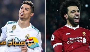 تردد القنوات المفتوحة الناقلة لمباراة ليفربول وريال مدريد