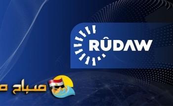 تردد قناة رووداو على النايل سات وجميع الأقمار الصناعية