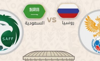 تقديم مباراة روسيا والسعودية والقنوات الناقلة