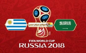 موعد مباراة السعودية وأوروجواي مونديال روسيا