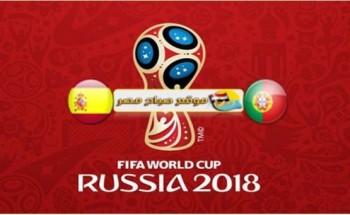 موعد وتوقيت مباراة البرتغال واسبانيا كاس العالم 2018