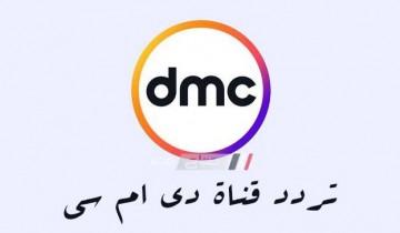 اضبط تردد قناة dmc الجديد 2021 على نايل سات وعرب سات