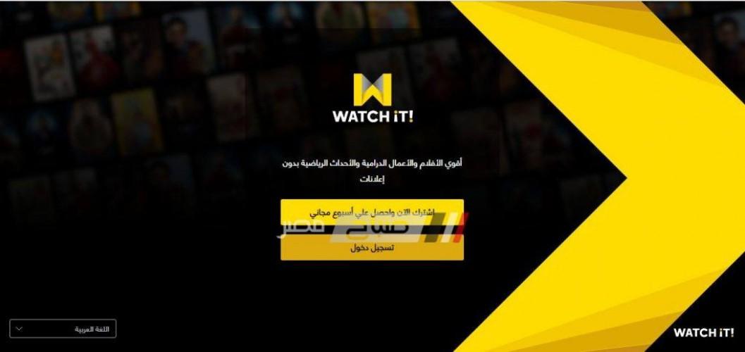 بالصور خطوات التسجيل من الكمبيوتر على موقع واتش اتWatchiT لعرض المسلسلات مجانا لفترة محدودة