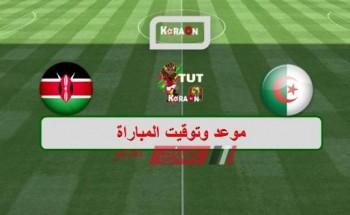موعد مباراة الجزائر وكينيا كأس الأمم الأفريقية 2019