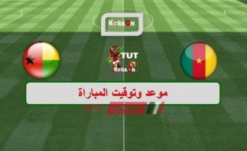 موعد مباراة الكاميرون وغينيا بيساو كأس الأمم الأفريقية 2019