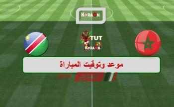 موعد مباراة المغرب وناميبيا كأس الأمم الأفريقية 2019