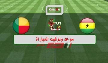 موعد مباراة غانا وبنين كأس الأمم الأفريقية 2019