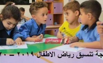 نتيجة رياض الأطفال.. قبول جميع الأطفال فى سن 5 سنوات ومن تجاوزها بالمدارس الرسمية والمتميزة للغات