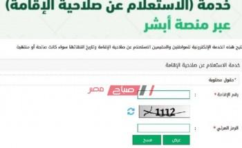 الاستعلام عن صلاحية الإقامة برقم الهوية عبر موقع ابشر وزارة الداخلية
