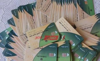 خطوات استخراج بطاقة تموينية لذوي الاحتياجات الخاصة 2021