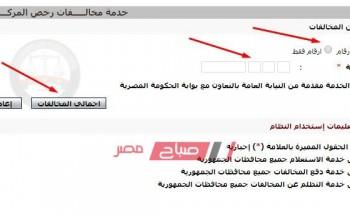 تعرف على خطوات الاستعلام عن المخالفات المرورية بالرابط الالكتروني من وزارة الداخلية